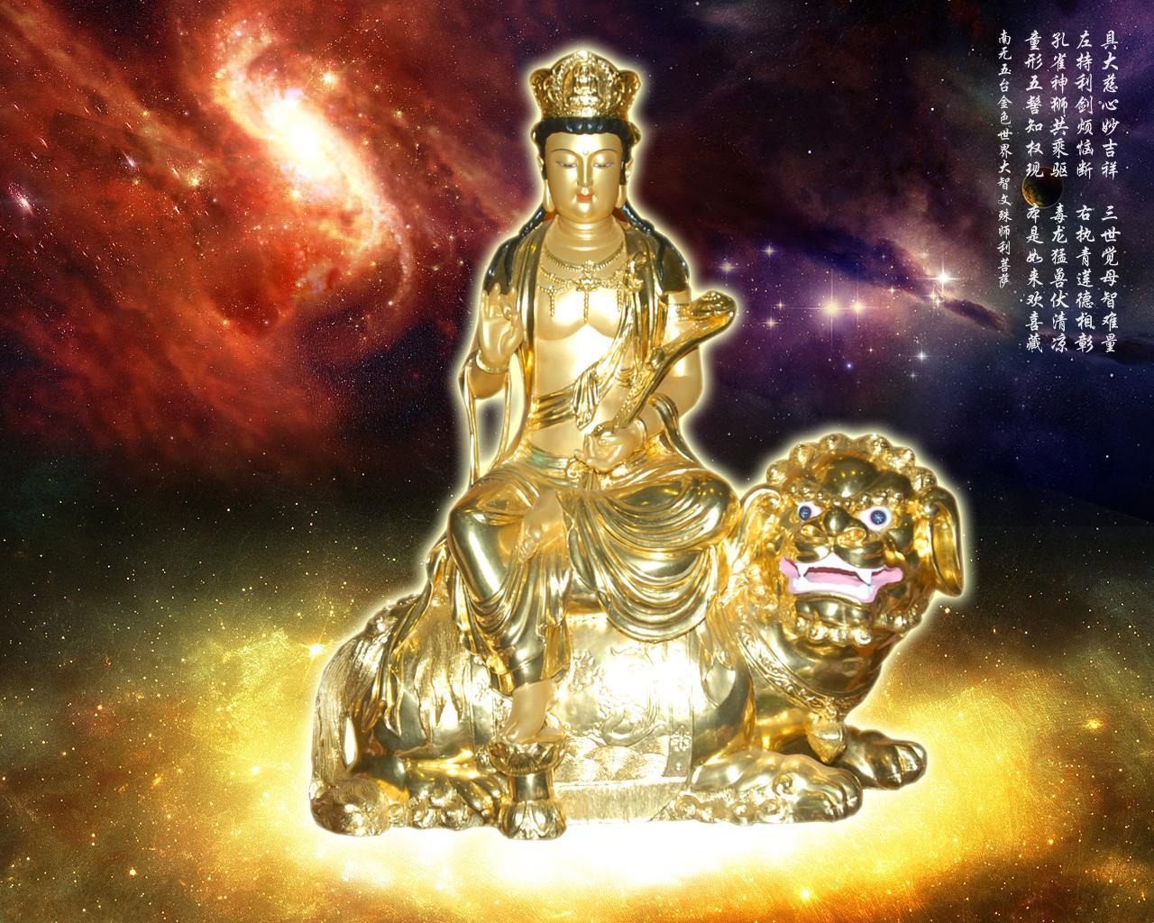 菩萨——佛教壁纸