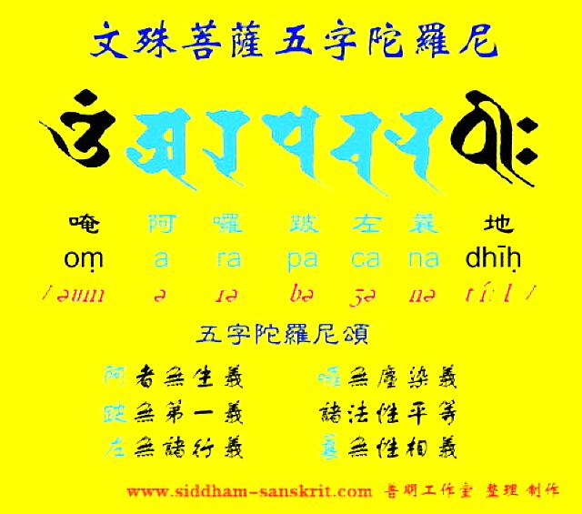 文殊菩萨心咒(智慧咒) - 云中老歌 - 云中老歌的博客