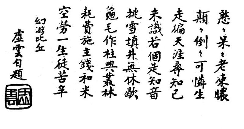 虚云老和尚书法