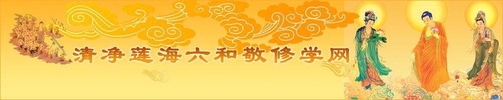清净莲海六合敬修学网 祈愿:世界和平 正法久住